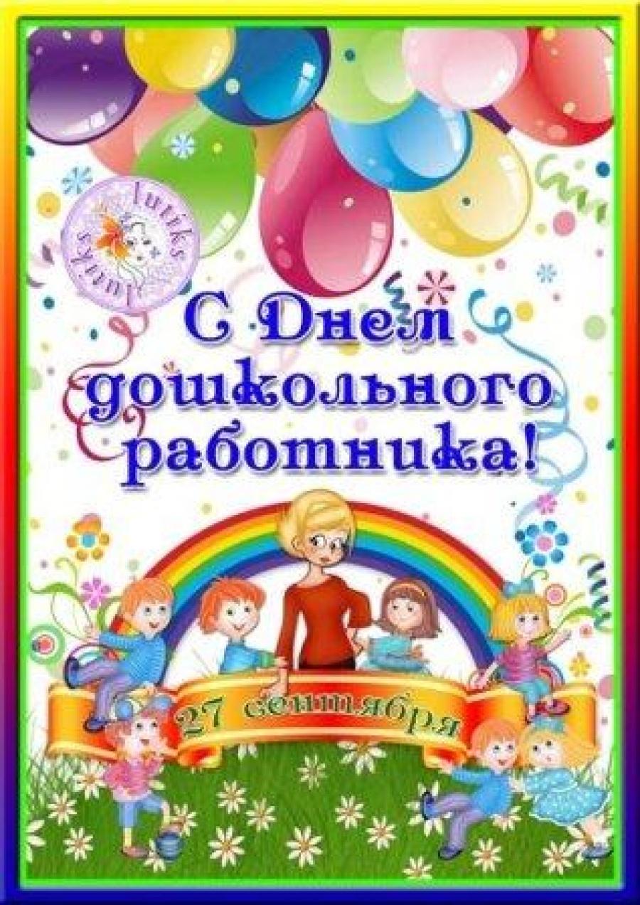 Сценарий на день воспитателя поздравления от детей